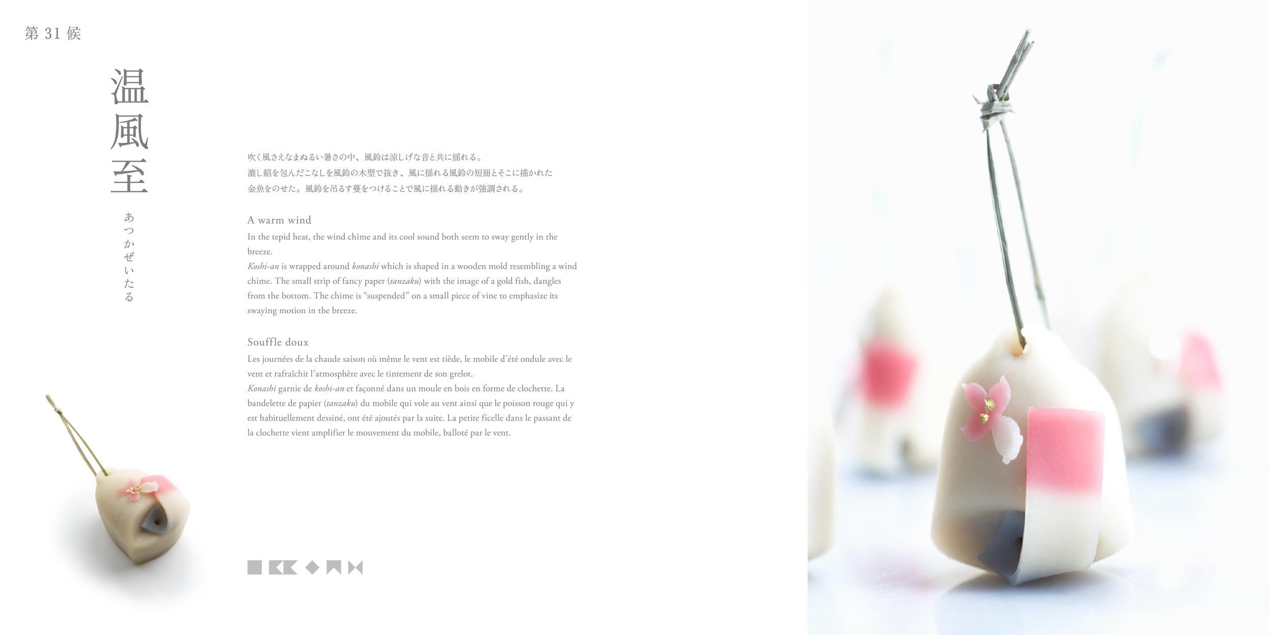 9_Ryusuke Nanki_IKKOAN_Inspirationist